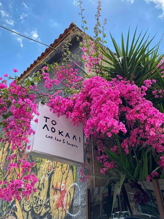 «Λοκάλι»: Η ελληνική εκδοχή της pub που πολύ αγαπήσαμε