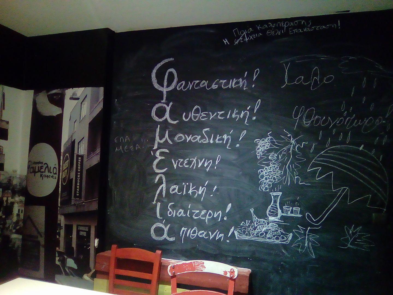 Φαμελιά: Ο έντεχνος καφενές που πρέπει να γνωρίσεις στα δυτικά προάστια
