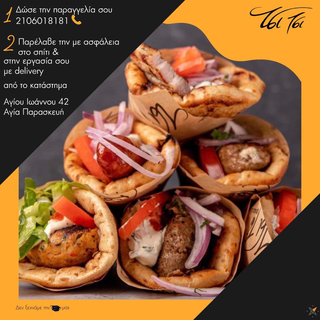 Το «Τσι Τσι» της Αγίας Παρασκευής θα σου μάθει τι πάει να πει σωστό πιτόγυρο