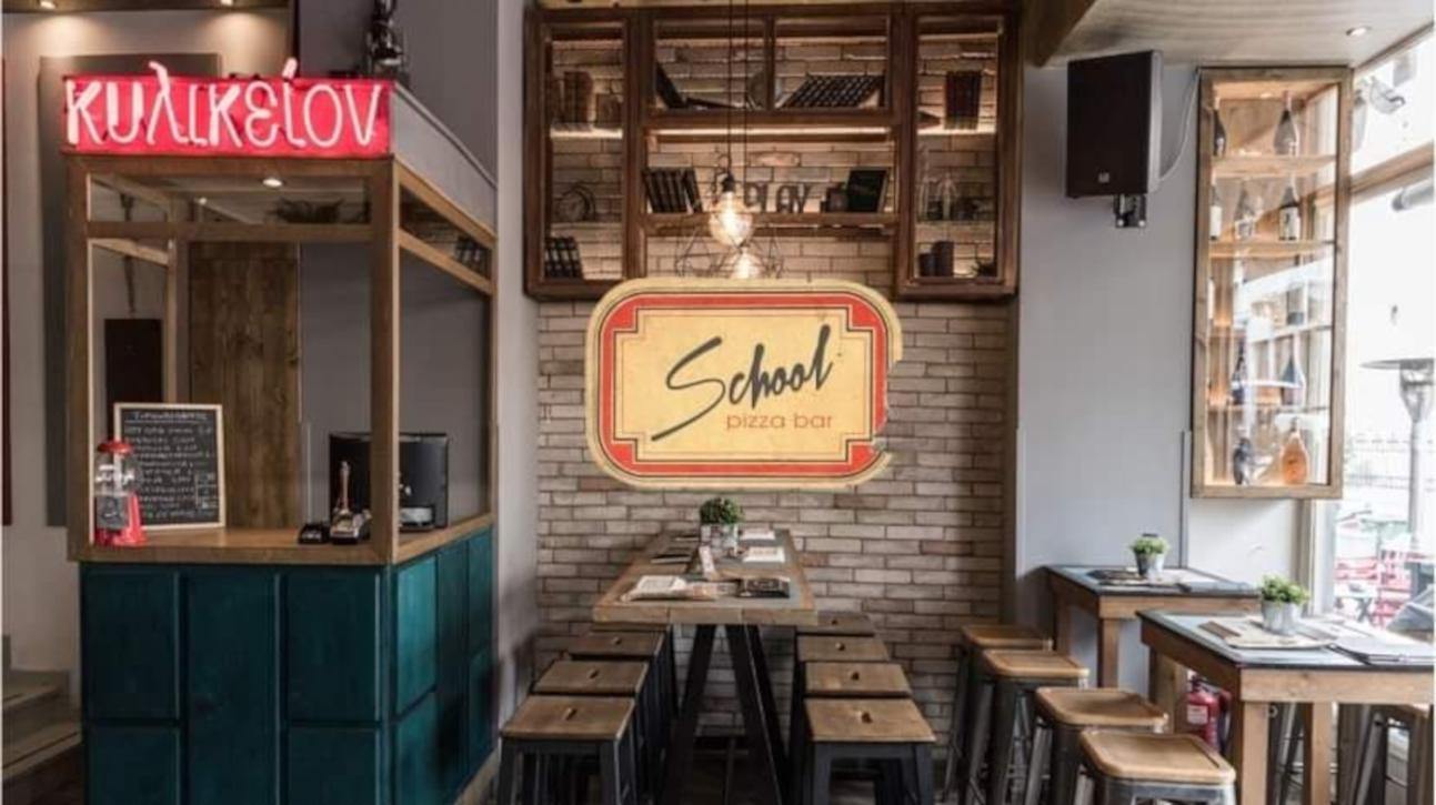 School Pizza Bar: Ιταλικές εμπειρίες στην πιο νόστιμη γωνιά του κέντρου