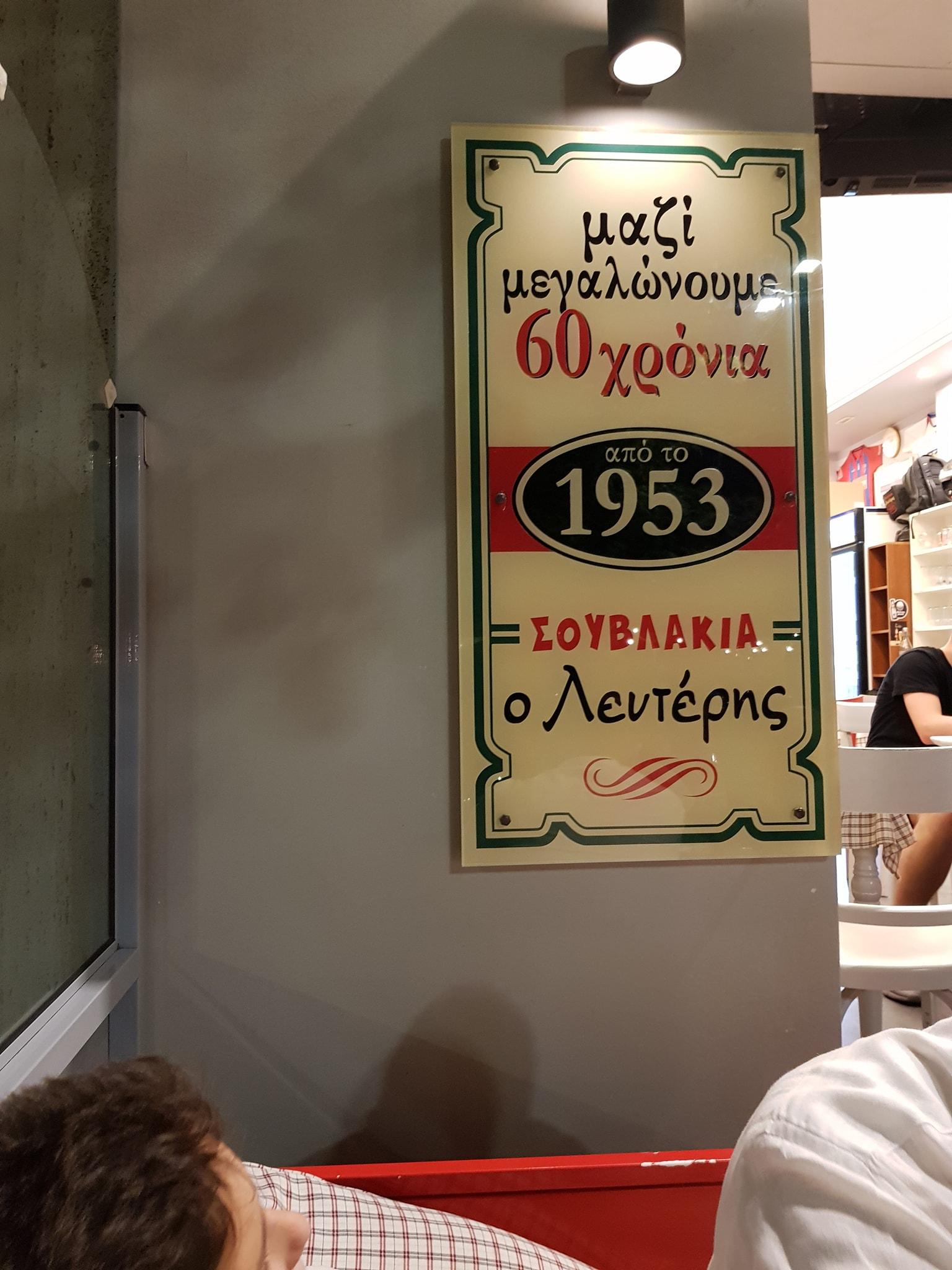 Ο Λευτέρης: Το καλύτερο παραδοσιακό σουβλακι, θα το βρες στη Νέα Σμύρνη
